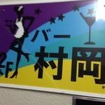村岡 - 階段の看板〜味があるぅ〜♫