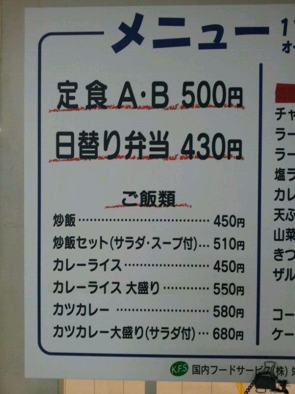 横浜市栄区役所 食堂