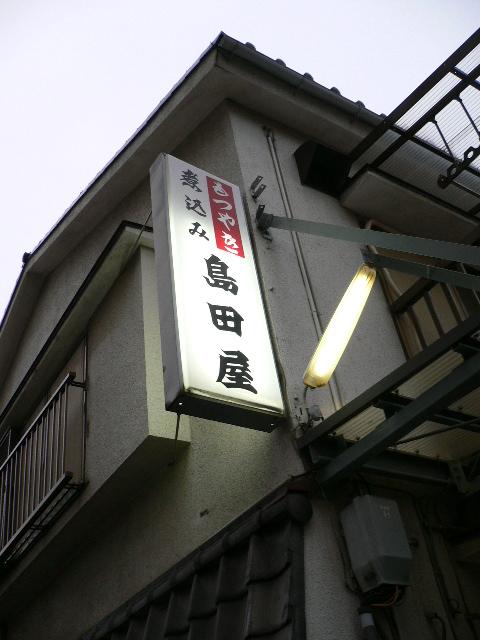 島田屋 - 看板