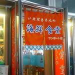 いただきさんの海鮮食堂 -