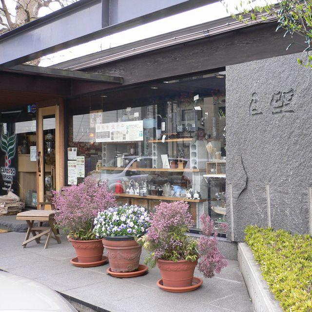 サザ コーヒー 本店