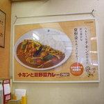 カレーハウスCoCo壱番屋 - OptioA30:「夏メニュー」の店内ポスター