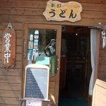 カフェレストラン 睦 - お店入口です