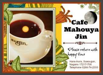 カフェ魔法屋ジン