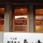 あん彦 - 図書館の向かい