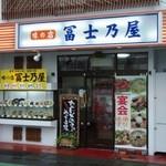 冨士乃屋 - 店舗正面