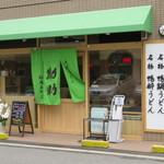 22006027 - 大阪うどんの緑の暖簾