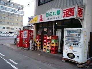 丸善 瀧澤商店