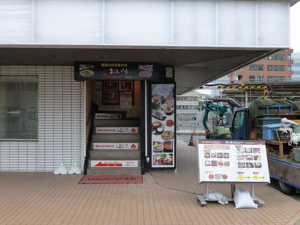 おいそ JR千葉駅西口店