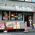 Chinchikurin - カープファンにはたまらない店内の飾り
