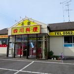 四川料理 長楽 - 国道155号線沿い、高横須賀5丁目交差点角にあります。