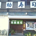 22021574 - 弥助寿司