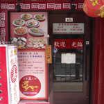 広東飯店 美香園 - 歓迎光臨。夜は¥1500で飲み放題が付けられる