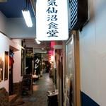 気仙沼食堂 -