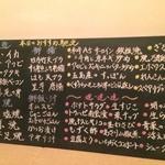 22025016 - 2013/10再訪 黒板のメニュー