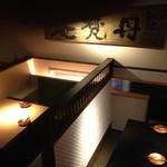 庵梵丹 - 中二階席