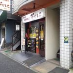 22025857 - ビルの一角に店があります