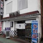 Shokudokoroooki - お店全景