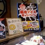 よしのや菓舗 - ●キャンペーンのポスター発見!(2013.09)●
