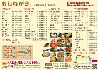 昭和ロマン おとめの台所 -