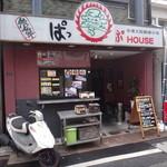 ぱっぷHOUSE - 外観