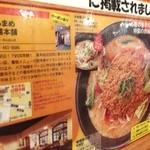 そらまめ拉麺本舗 - 味噌坦々麺が有名なのァァww