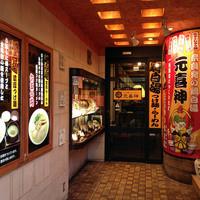 元喜神 - つけ麺・らーめん 元喜神の入口