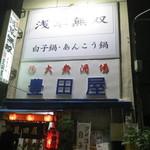 豊田屋 - 上の看板がさり気にリニューアル(笑)(2013秋)