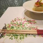 日本料理 オカモト - 箸置きは茄子
