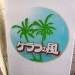 ケララの風Ⅰ - お店の看板です。なんか可愛いですよね。