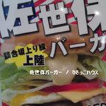 談合坂サービスエリア(上り線) スナックコーナー - 佐世保バーガー
