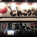 横浜ラーメンとんこつ家 - 派手な看板