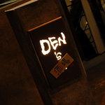 デンズカフェ - 入り口看板
