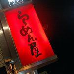 麺僧 - 外観