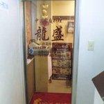 中国家庭料理 龍盛 - 入口