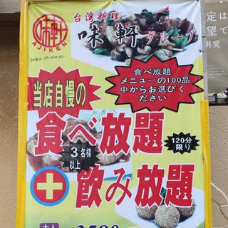 食べ飲み放題2580円~♪♪本格台湾料理の数々を味わい尽くしてください!