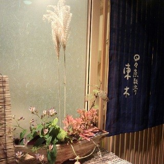 石川の旬の魚を季節の趣きと共にお楽しみ下さい。金沢駅徒歩5分