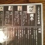 嬉らく人 - 日本酒も豊富でした。獺祭発見