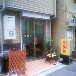 Ikomaken - 引っ越してお店がきれいになりました