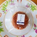 聘珍樓月餅 - 五仁月餅(五種類の木の実入)…315円