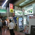 瓜生田商店 -