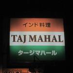 タージマハール - お店外看板