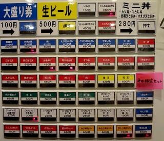 大地のうどん 博多駅ちかてん - 券売機で食券を買うシステムです