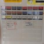 福そば - 自動券売機