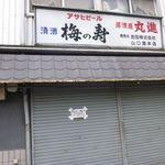 七津屋 - マルシンさんは臨時休業でした