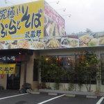 武蔵野天ぷら道場 - お店の外観 手前が駐車場
