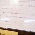 香材創作食房 アーユ - ランチメニュー