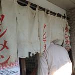 トナリ - レトロ感を醸し出す暖簾