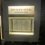 ミチノ・ル・トゥールビヨン - 福島駅から約5分の路地にあります