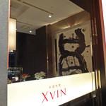 中国料理 XVIN - 廊下から見たワインダイニング